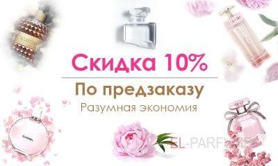 Скидка до 10% на предзаказ парфюмерии!